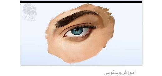 آموزش چگونگی نقاشی چشم انسان در فتوشاپ