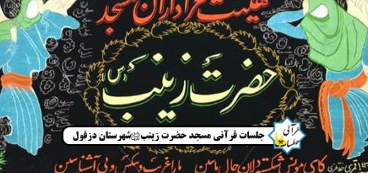 نوحه های مسیر تاسوعا و عاشورای مسجد حضرت زینب(س) 1396