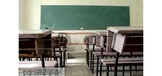مدرسه کجاست؟
