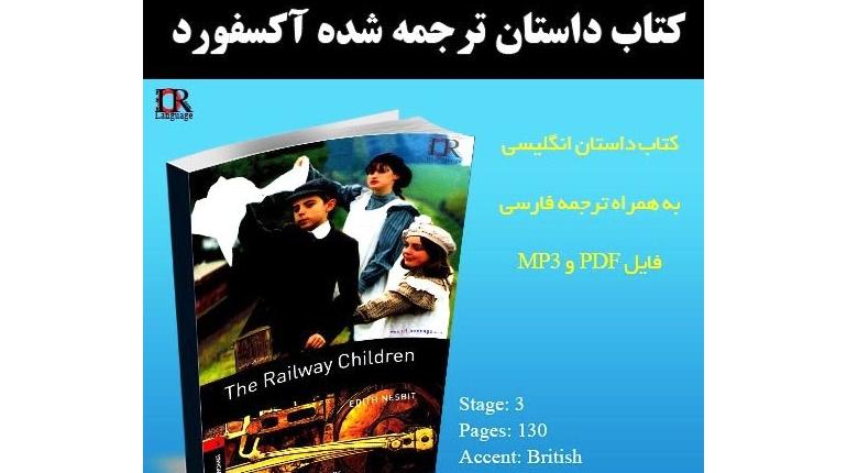 کتاب داستان ترجمه شده آکسفورد بچه های راه آهن Railway Children