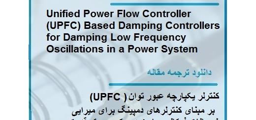 ترجمه مقاله در مورد کنترلر یکپارچه عبور توان ( UPFC) بر مبنای کنترلرهای دمپینگ (دانلود رایگان اصل مقاله)