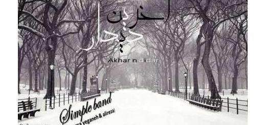 دانلود آلبوم جدید و فوق العاده زیبای آهنگ تکی از پارسا یگانه و علیرضا