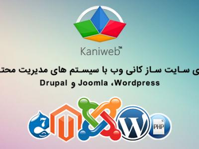 مقایسه ی سایت ساز کانی وب با سیستم های مدیریت محتوا مانند Wordpress، Joomla یا Drupal