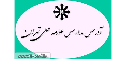 آدرس مدارس علامه حلی تهران