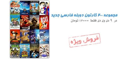 مجموعه 200 انیمیشن دوبله فارسی شامل فوتبالیست ها - عصر یخبندان و ...