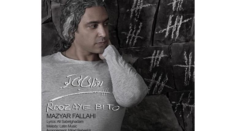 دانلود آهنگ جدید ایرانی  مازیار فلاحی بنام روزای بی تو
