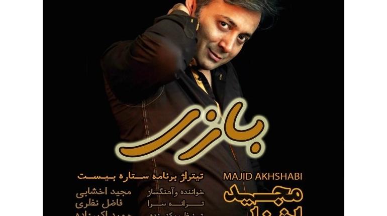دانلود آهنگ جدید ایرانی مجید اخشابی بازی با لینک مستقیم