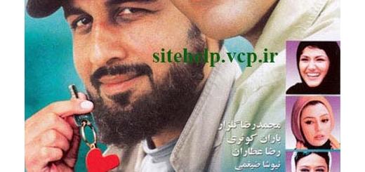 دانلود رایگان فیلم ایرانی جدید توفیق اجباری بالینک مستقیم