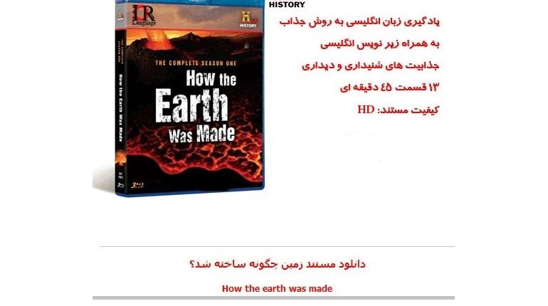 دانلود مستند زمین چگونه ساخته شد How the earth was made