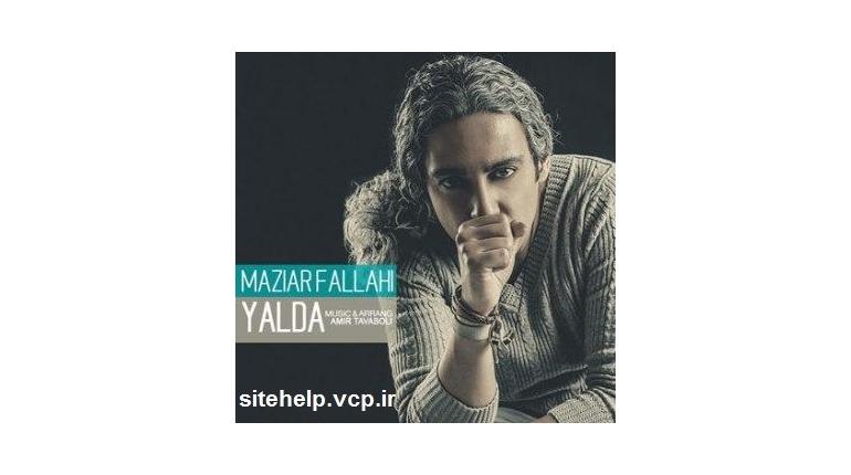 آهنگ جدید و فوق العاده زیبای مازیار فلاحی به نام یلدا