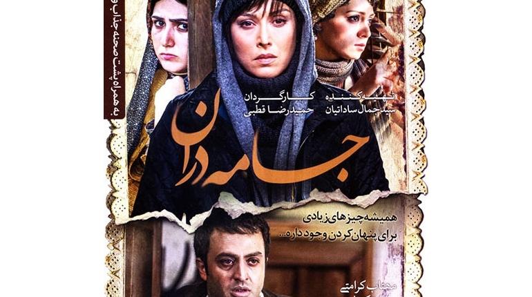 """دانلود فیلم ایرانی جدید و رایگان 94به نام  """"جامه دران"""" با حجم کم"""