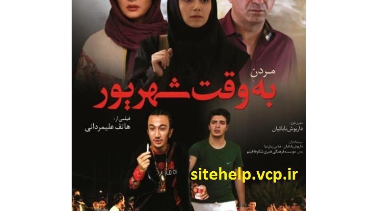 دانلود فیلم ایرانی جدید 94 مردن به وقت شهریور با لینک مستقیم