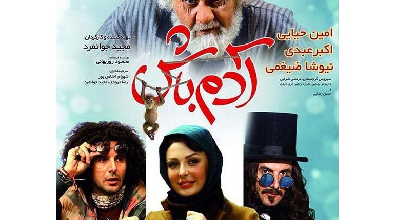 دانلود فیلم ایرانی و جدید  آدم باش با لینک مستقیم و کیفیت عالی