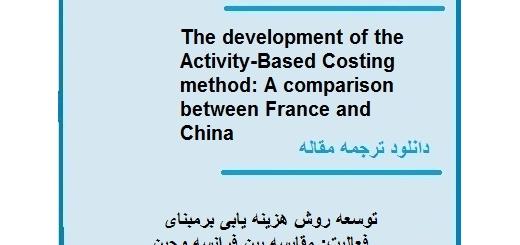 دانلود مقاله انگلیسی با ترجمه توسعه روش هزینه یابی برمبنای فعالیت: مقایسه بین فرانسه و چین (دانلود رایگان اصل مقاله)
