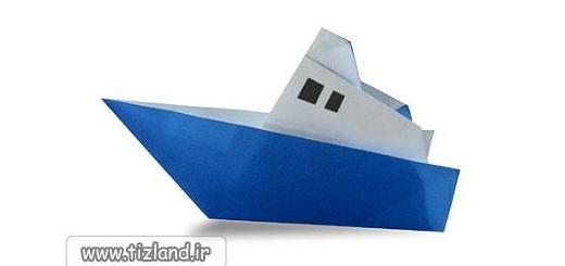 اریگامی کشتی