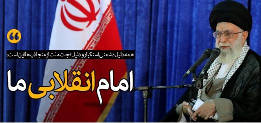 محورهای اصلی بیانات رهبر انقلاب در مراسم سالگرد رحلت حضرت امام در ۲۷ سال اخیر