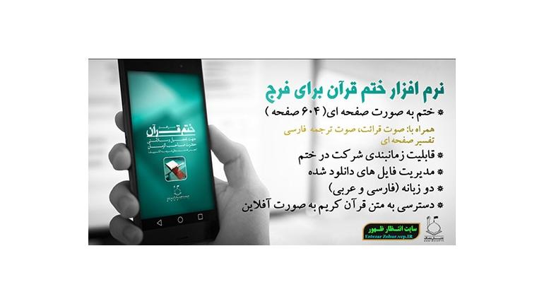 نرم افزار اندروید « ختم قرآن برای فرج »