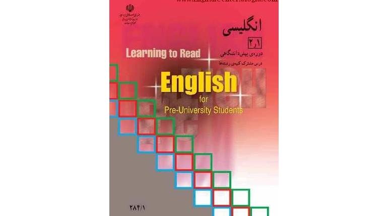 آموزش زبان انگلیسی ۱ و ۲ پیش دانشگاهی