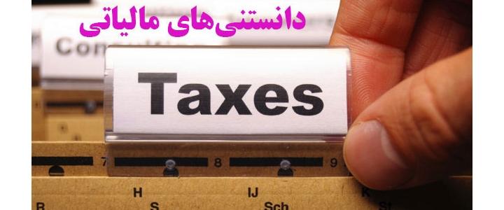 پرسش و پاسخ های مالیاتی – پیمانکاران بدانند