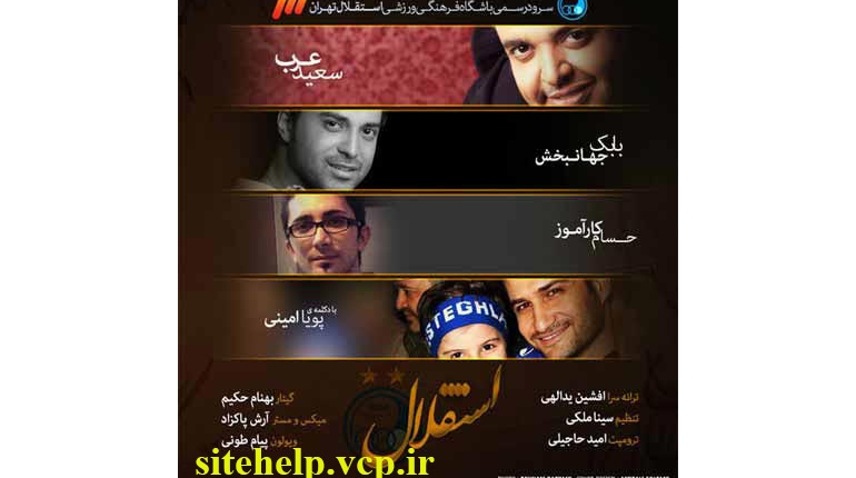 دانلود آهنگ جدید بابک جهانبخش و حسام کارآموز و سعید عرب به نام استقلال