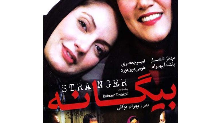 دانلود رایگان فیلم ایرانی جدید و بسیار زیبای بیگانه