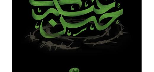 انسان ۲۵۰ ساله | امام حسن عسکری علیهالسلام و تحسین دوست و دشمن