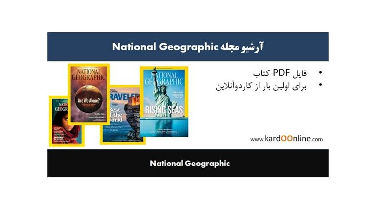 آرشیو مجله / نشنال جئوگرافیک  National Geographic