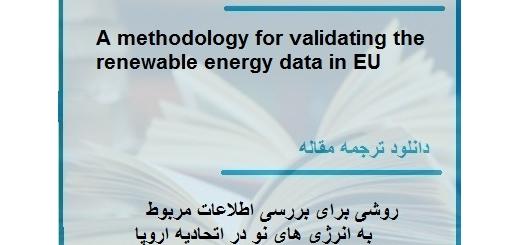 ترجمه مقاله در مورد روشی برای بررسی اطلاعات مربوط به انرژی های نو در اتحادیه اروپا (دانلود رایگان اصل مقاله)