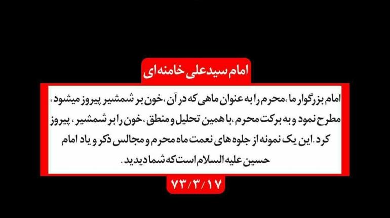 بیانات امام و رهبری