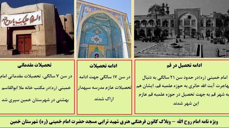 دوران تحصیلات حضرت امام خمینی (ره)
