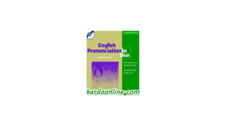 آموزش تلفظ انگلیسی با English Pronunciation In Use Advanced