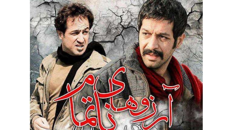 دانلود رایگان فیلم ایرانی جدید آرزوهای ناتمام با لینک مستقیم