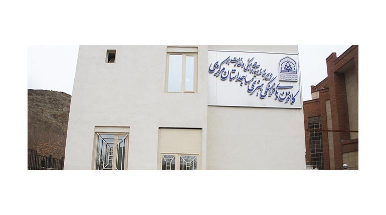 ساختمان دبیرخانه مساجد استان مرکزی افتتاح شد