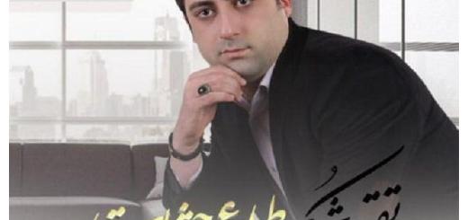 دانلود آهنگ جدید تقی شکری بنام طلوع چشمات