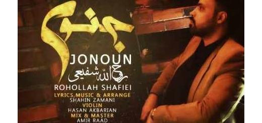 دانلود آلبوم جدید و فوق العاده زیبای آهنگ تکی از روح الله شفیعی