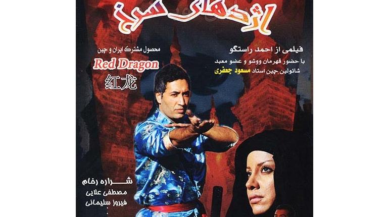 دانلود رایگان فیلم ایرانی حدید اژدهای سرخ با لینک مستقیم