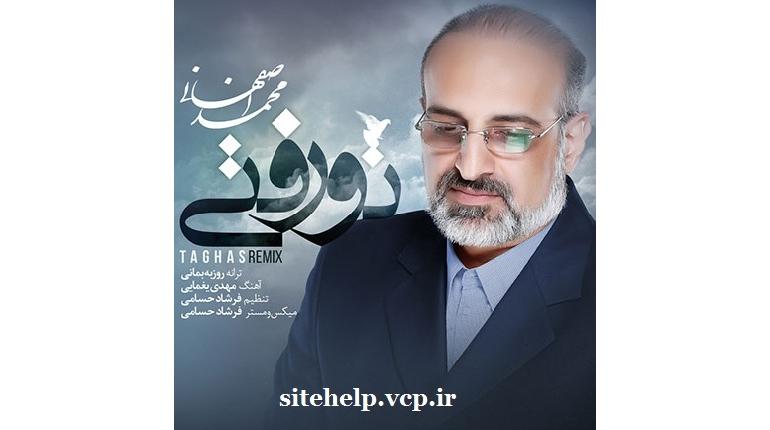 دانلود آهنگ جدید ایرانی 94محمد اصفهانی به نام تو رفتی