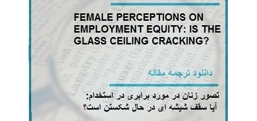 دانلود مقاله انگلیسی با ترجمه تصور زنان در مورد برابری در استخدام (دانلود رایگان اصل مقاله)