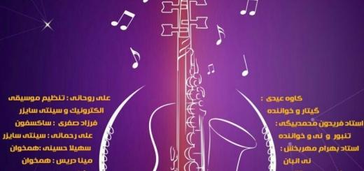کنسرت فیوژن الکترونیک گروه ارشان کاوه عیدی پنجشنبه ۷ بهمن ۱۳۹۵ سالن سرنا