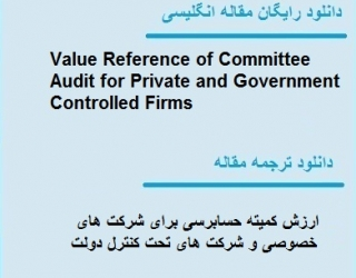 دانلود ترجمه مقاله مرجع ارزش حسابرسی کمیته برای شرکت های خصوصی و دولتی کنترل