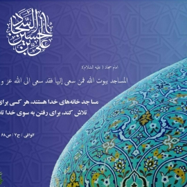 حدیث مسجد