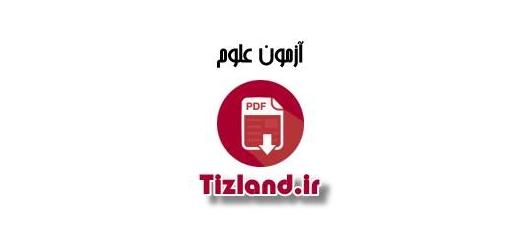 سوالات نوبت دوم علوم ششم کرمان 92