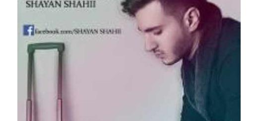 دانلود آلبوم جدید و فوق العاده زیبای آهنگ تکی از شایان شاهی