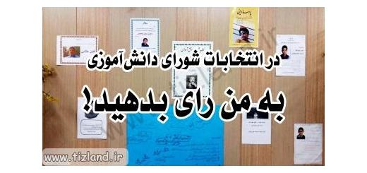 تبلیغات جالب دانش آموزان مدارس ابتدایی برای انتخاب در شورای دانش آموزی