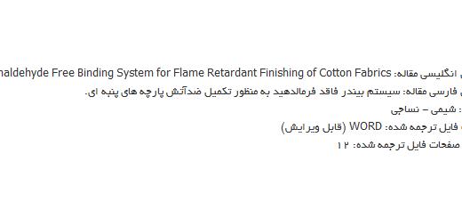 ترجمه مقاله فرمالدئید آزاد اتصال سیستم برای به پایان رساندن شعله پنبه