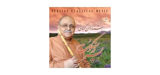 آلبوم پس از سکوت اثری از استاد حسن کسائی      دانلود آلبوم پس از سکوت اثری از استاد حسن کسائی  : mediafire  Hasan Kasaee-Pas Az Sokoot 1(musiciranian.blogfa.com)mp3 128.rar  (62.93 MB)