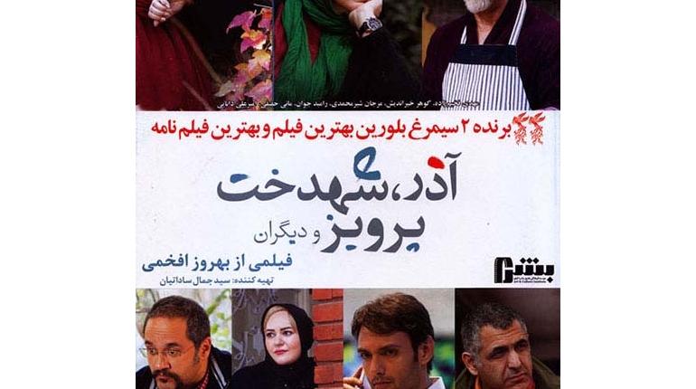 """دانلود رایگان فیلم ایرانی """"آذر، شهدخت، پرویر، و دیگران"""""""