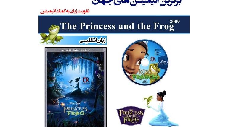 دانلود انیمیشن شاهزاده و قورباغه The Princess and the Frog 2009