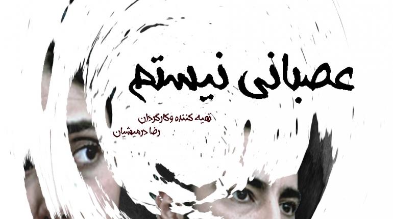 دانلود رایگان فیلم ایرانی جدید عصبانی نیستم با لینک مستقیم