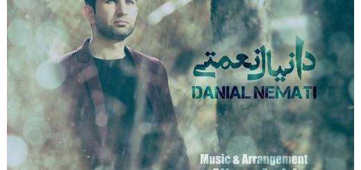 دانلود آهنگ جدید دانیال نعمتی بنام پرسه های بارونی